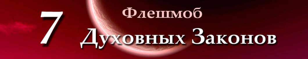 Флешмоб 7 духовных законов